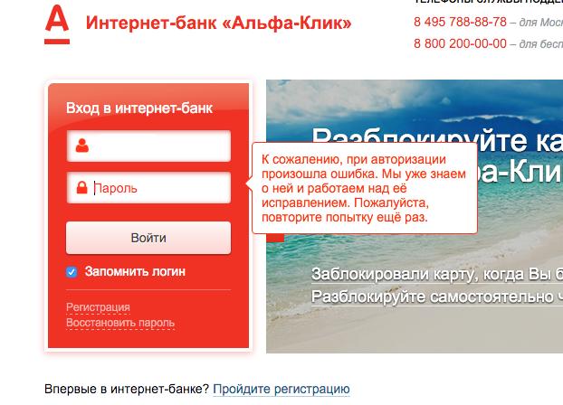 картинки для восстановления пароля альфа банк особенности это касается