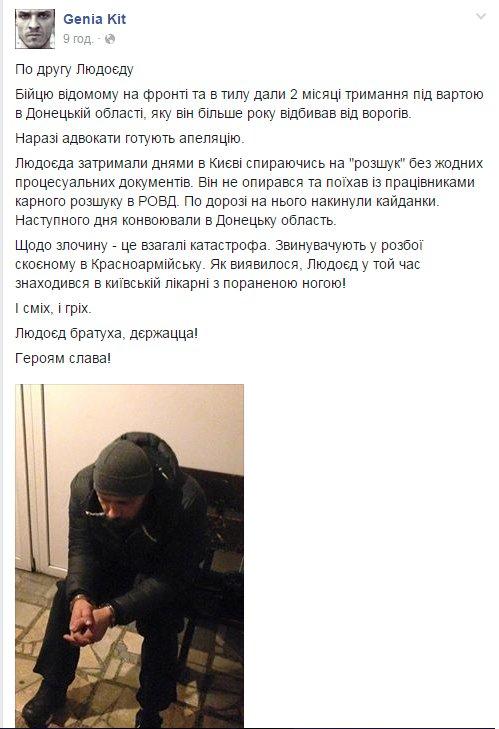 Суд отправил под домашний арест двух обвиняемых в убийстве трех инспекторов ГАИ в марте 2014 года в Киеве - Цензор.НЕТ 4125