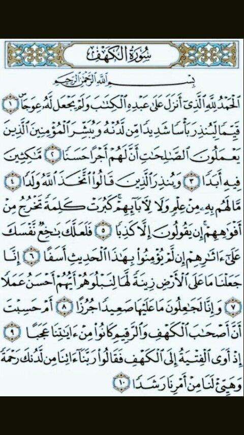 Imamuitmperlis Twitterren Surah Al Kahfi Ayat 1 10 Dan 101 110 Jom Baca Https T Co Zgwzijfuek
