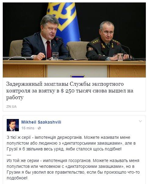 Чиновник миграционной службы в Виницкой области задержан при получении взятки - Цензор.НЕТ 6274