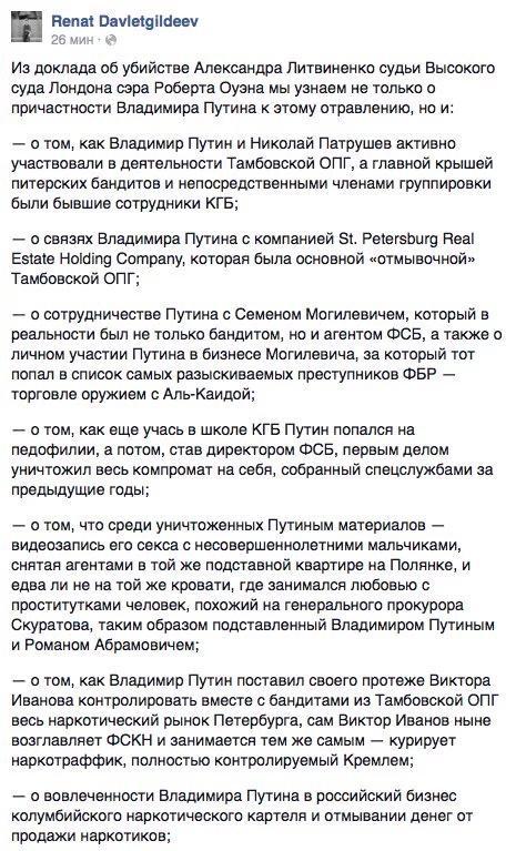 Причастность высшего руководства РФ к убийству Литвиненко является недопустимой для постоянного члена Совбеза ООН, - Кэмерон - Цензор.НЕТ 3362