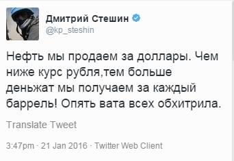 """Сказочный фуфлогон Стешин теперь """"экономический ыксперд Комсомолки"""""""