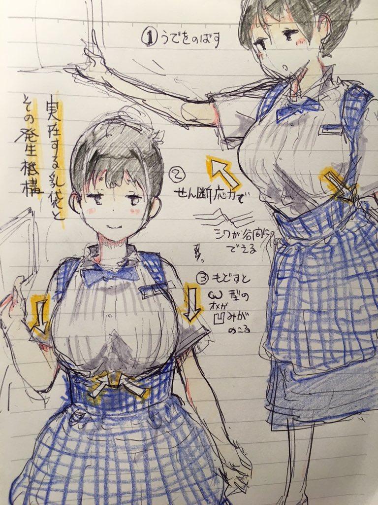 丸の内の神戸屋さんで驚きの発見報告。これまでファンタジーだと思われていた乳袋が生起する様子を捉えました。 https://t.co/Z0SzSogzWt