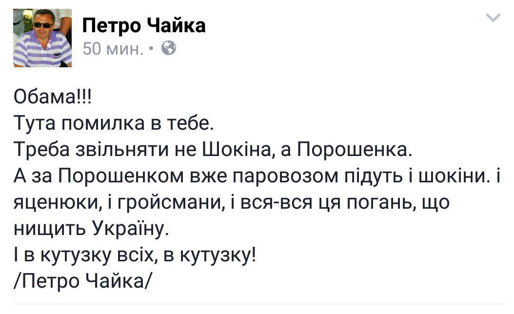 Розыск Интерполом экс-чиновников времен Януковича не прекращен, а временно заблокирован, - прокурор ГПУ Куценко - Цензор.НЕТ 6672