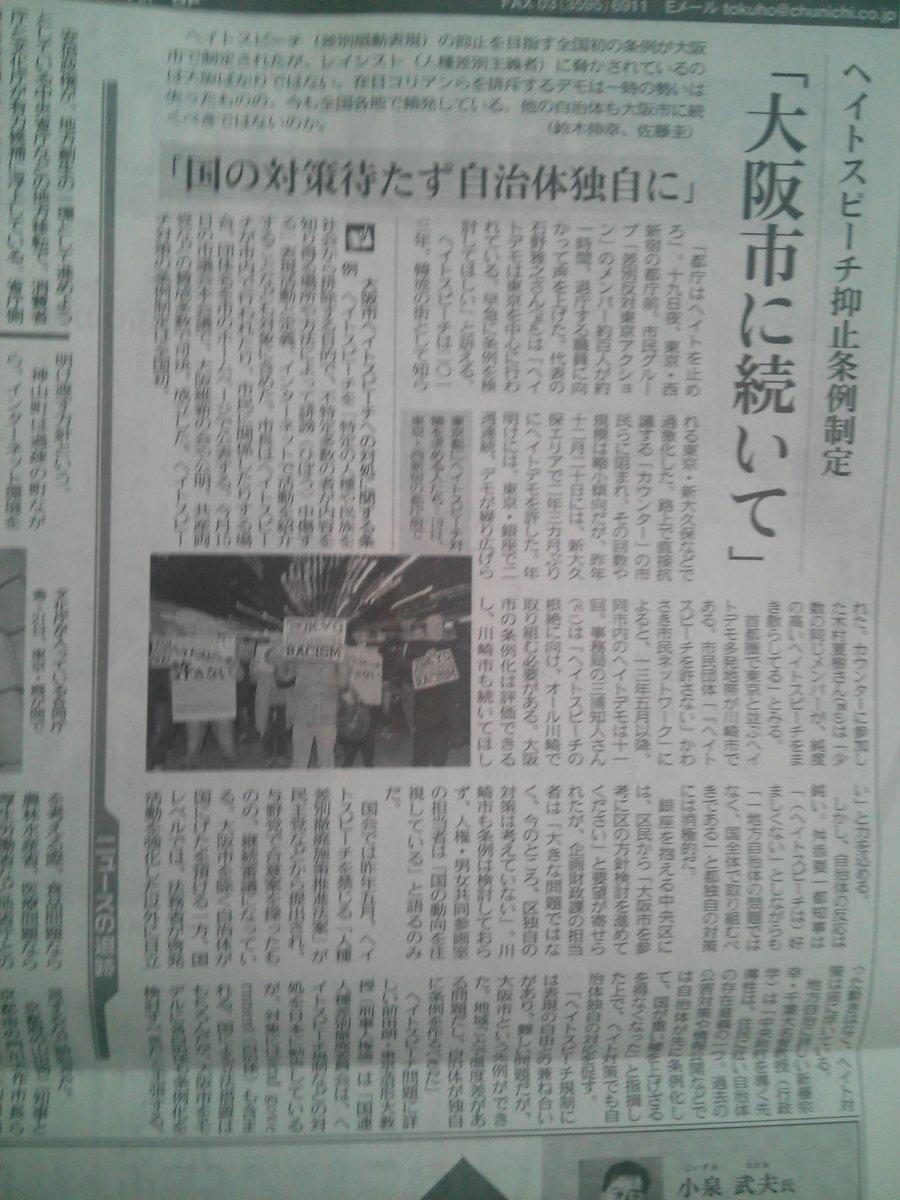東京新聞・特報面。 ヘイトスピーチ抑止条例制定に関する特集記事が。 佐藤圭さん、先日の都庁前に取材にいらしてましたね。  しかし中央区ひどいな。区民からヘイトデモへの対策の要望が寄せられているのに「大きな問題ではない」だとさ。 https://t.co/qbB3RUYWFk