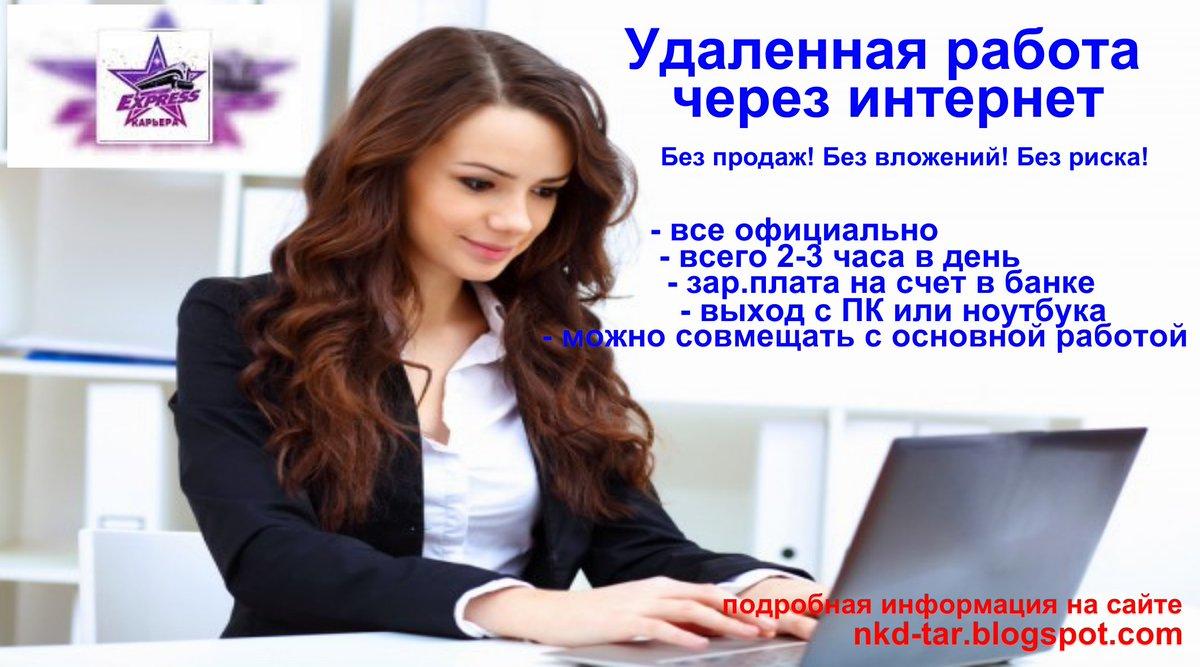 Вакансии удаленная работа администратор интернет-магазина работа удаленно в банках