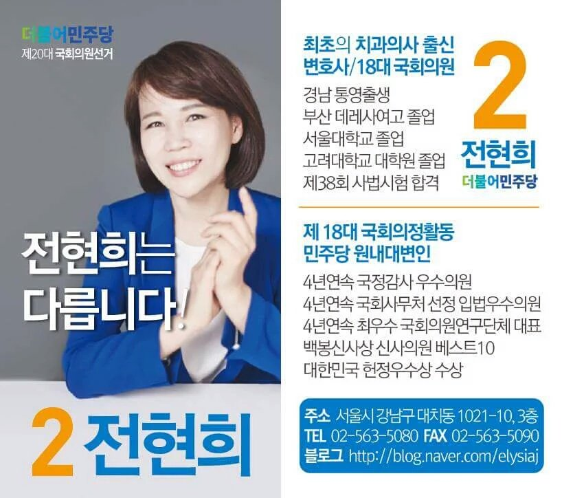 @kimhj58: 강남구 주민 여려분!! 소신과 의리 신념의 정치인 전현희 전의원. 강남을 위해 쌔빠지게 일좀하게 도와주십시요. https://t.co/bhAyCuyeQY