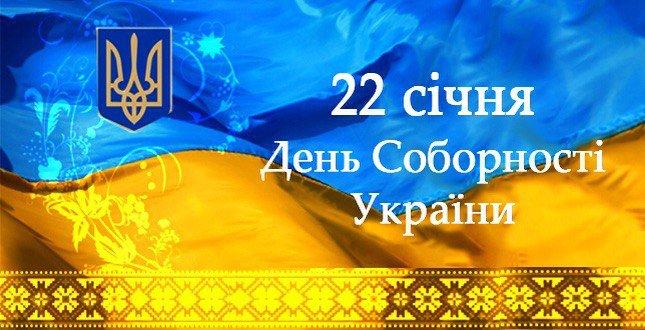Сегодня в Украине отмечают День Соборности - Цензор.НЕТ 2124