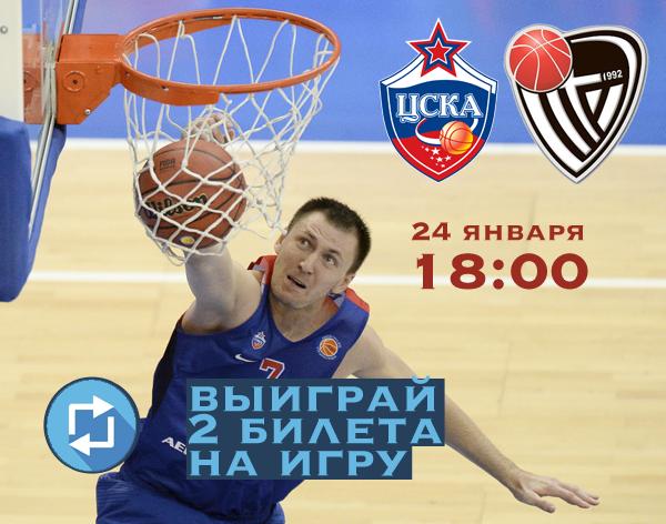 Выиграй билеты на матч @VTBleagueRu ЦСКА М — Вита!  Делай RT и участвуй в розыгрыше 5 пар билетов! Итоги через час! https://t.co/GNErjY23tJ