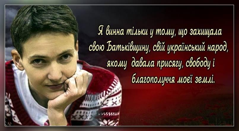 Голодовка Савченко длится уже шестую неделю. Врачи могут запретить посещать суд, - адвокаты - Цензор.НЕТ 5126
