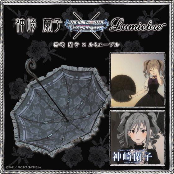 闇に飲まれよ!デレマスの「神崎蘭子」をイメージした傘がルミエーブルから発売。9612円(税込)でタイプは雨晴兼用。 https://t.co/r5xy4QJ9kn https://t.co/Jb28laI52z