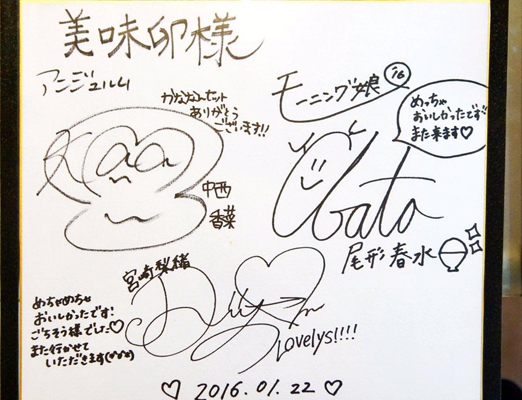 先ほどハロショ大阪店でイベントがあったアンジェルムの中西香菜さんとモーニング娘。16の尾形春水さんとlovelys!!!の宮崎梨緒さんのサイン色紙です! 店主よりも先にアップですが、珍しいコラボサインなのでファンの方は是非! https://t.co/FIwvcJQTh4