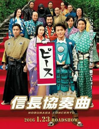 *\(^o^)/*RT @ymksbsk: @ko_shibasaki ドラマから大好きだった信長協奏曲がいよいよ本日公開です*\(^o^)/*