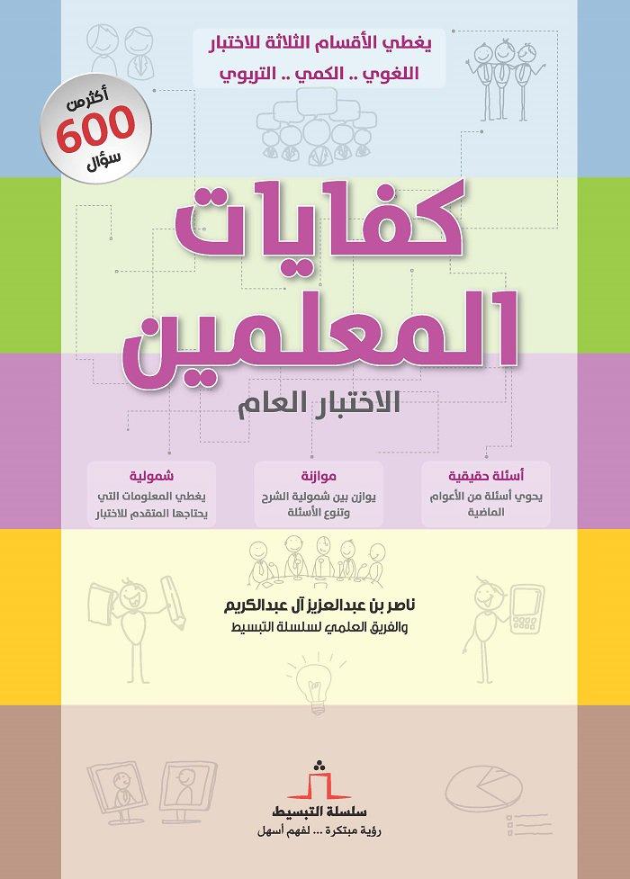 دار الحرف pdf