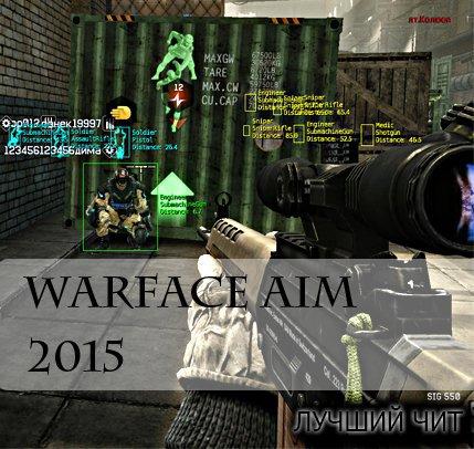 aim для warface скачать бесплатно 2016
