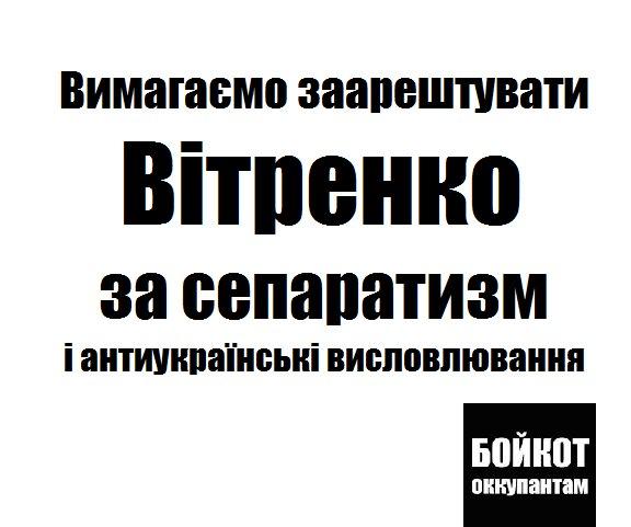 Суд оставил экс-депутата крымского парламента Ганыша, подозреваемого в госизмене, под домашним арестом - Цензор.НЕТ 1650