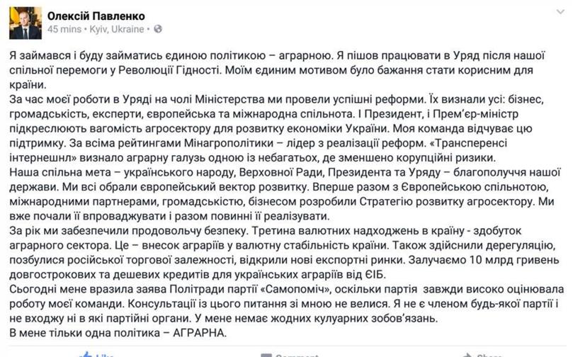 """У меня нет никаких кулуарных обязательств перед """"Самопомиччю"""", - Павленко - Цензор.НЕТ 5826"""