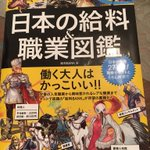 今月発売!【日本の給料&職業図鑑】が面白い!
