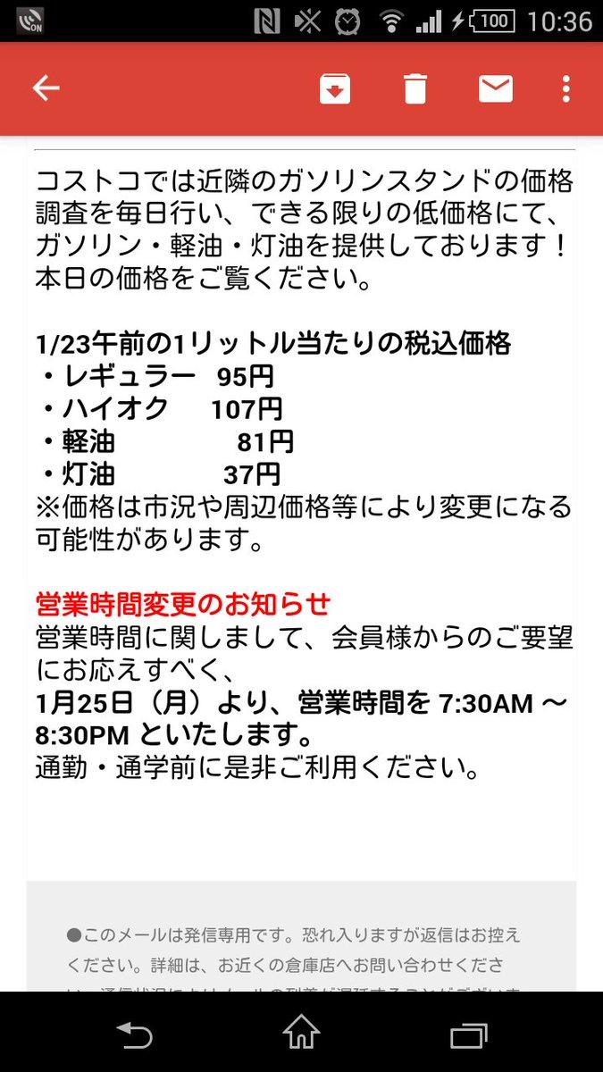 本日の羽島コストコのガソリン価格 https://t.co/mcYS9u7X4R