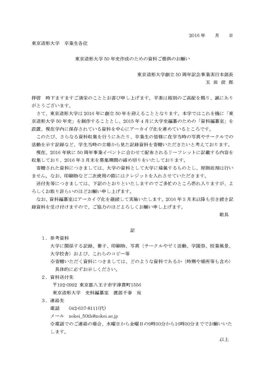 東京造形大学の卒業生の方限定のお知らせです。添付の画像をご参照下さい。東京造形大学は今年で50周年を迎えます。学生の頃の記録あれば是非ご寄贈下さい。コピーでも構いません。宛先は zokei_50th@zokei.ac.jp です。 https://t.co/Pda4pVgekN