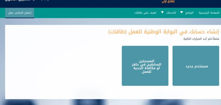 المسجلين السابقين في حافز طريقة التسجيل في حافز طاقات للرجال و للنساء 2020 1441 عبر البوابة الوطنية للعمل حافز تسجيل جديد