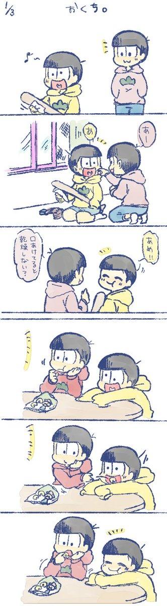 『おくち』(十四松と兄弟)