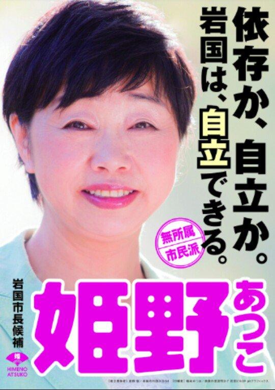 1/24・岩国市長選挙 】姫野あつ...