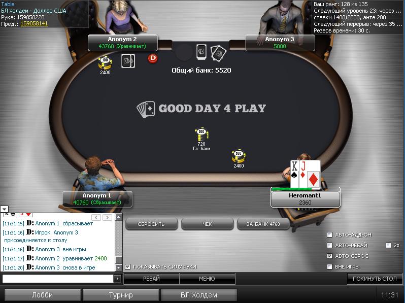 бездепозитный бонус 5 в покер