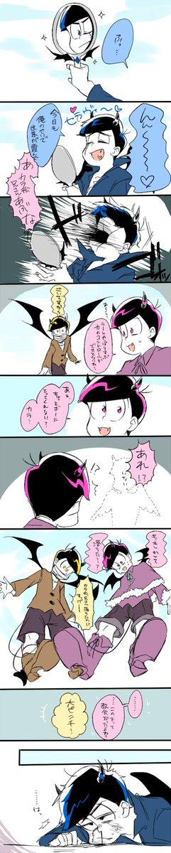 悪魔カラと神父おその出会い(カラおそ)