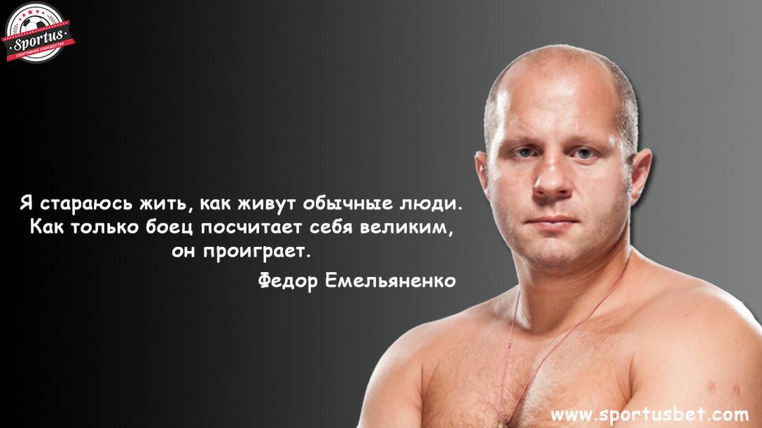 хорошо цитаты емельяненко в картинках оно представлено: