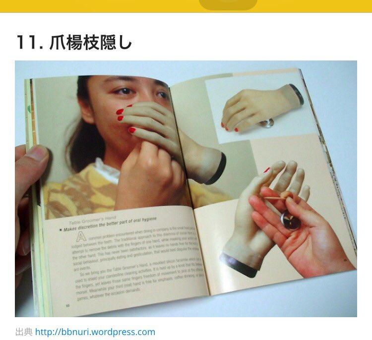 昭和時代に作られた発明品...これはどれも使い道ないですわ...ww