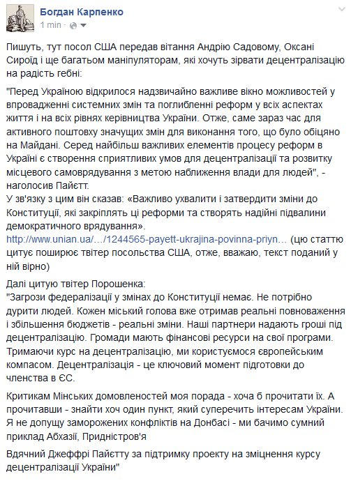 """""""У меня нет никаких сомнений, что у нас есть эти 300 голосов"""", - Порошенко об изменениях в Конституцию по децентрализации - Цензор.НЕТ 7399"""