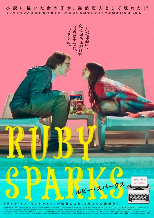 映画ポスター「ルビー・スパークス」 (原題:Ruby Sparks) 1枚目/日本版 2枚目/アメリカ版 3枚目/イタリア版 4枚目/フランス版pic.twitter.com/txoqWDfFDc