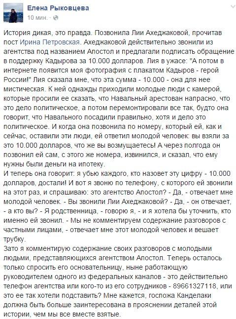 ОМОН заблокировал автопробег в поддержку Путина и Кадырова в Дагестане - Цензор.НЕТ 9641