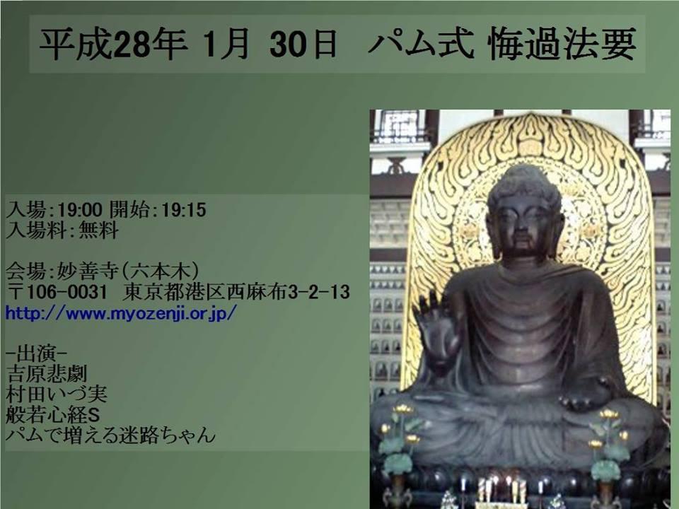 「パム式 悔過法要」。ホンモノのお寺で不謹慎な楽曲 LIVE (六本木ヒルズのそば)。