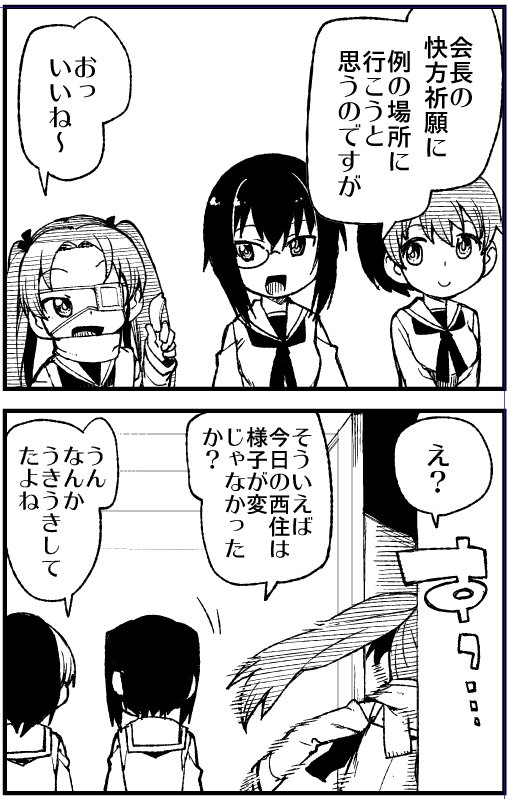 西住殿と会長5  これまでの経緯 ①https://t.co/S21aV36ilK ②https://t.co/ErhhyQ5oqM ③https://t.co/t6vMSmMtVu ④https://t.co/LuOCkRrLYd https://t.co/8WRFcIUHD3