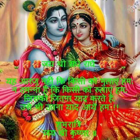 Nutan Singh On Twitter At Sweetsweetkanha Good Morning Kanhaaa Radhe