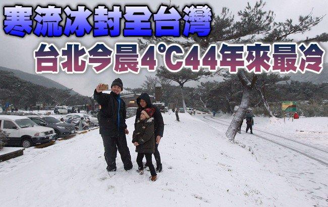 今晨最低溫出現在新竹2.8℃,台北和板橋清晨5點19分僅4℃;台北上次出現4℃,已經是1972年的事,寒流威力堪稱44年來最強 https://t.co/65GmtM7GG7 #低溫特報 #寒流 #下雪 #霸王寒流 https://t.co/sPwjPQgznT