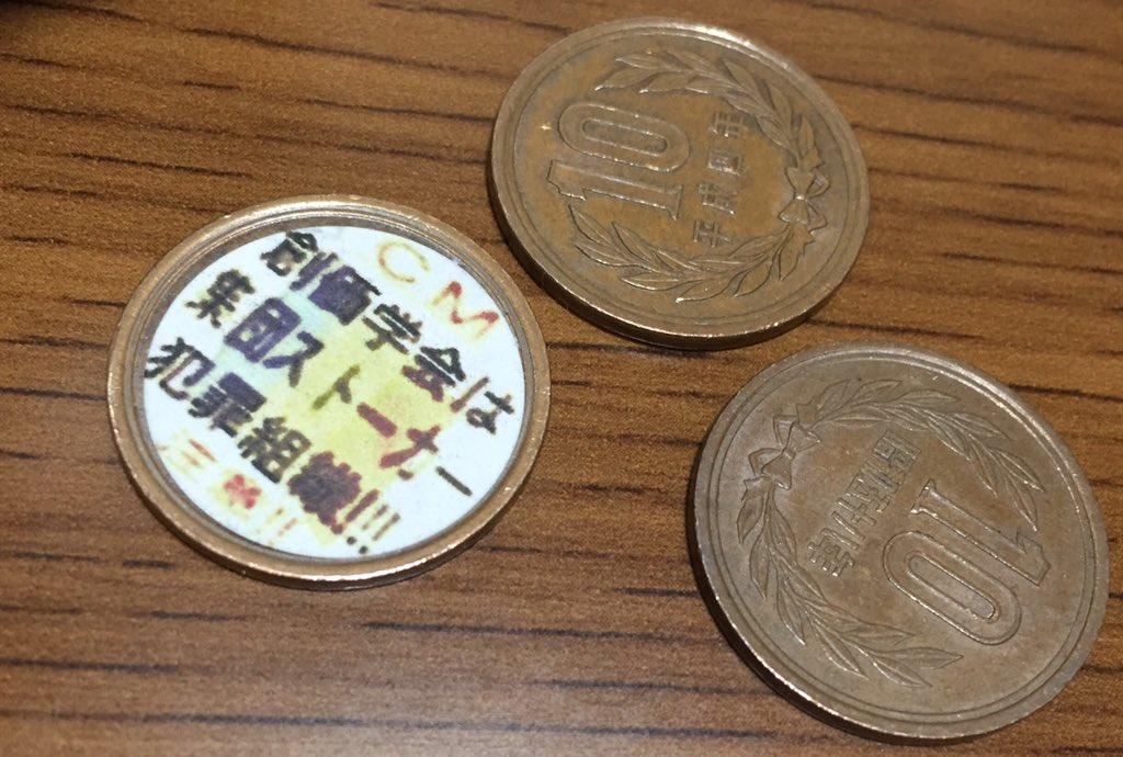自動販売機からもらった10円玉でなんと、恐ろしいニュースが。 https://t.co/NiwH6t3ofW