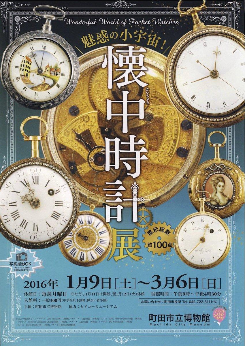 【博物月報】懐中時計100点を展示、町田市立博物館で