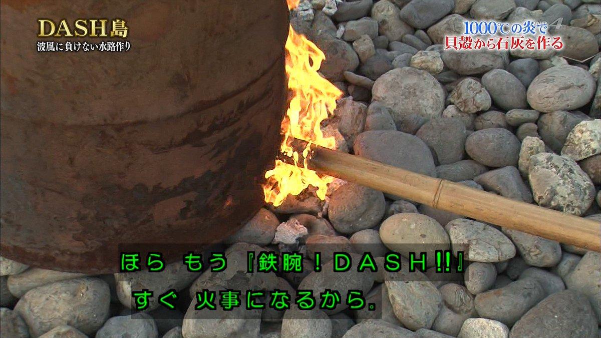 ほら もう「鉄腕!DASH!!」すぐ火事になるから。(松岡・2016/1/24放送分)