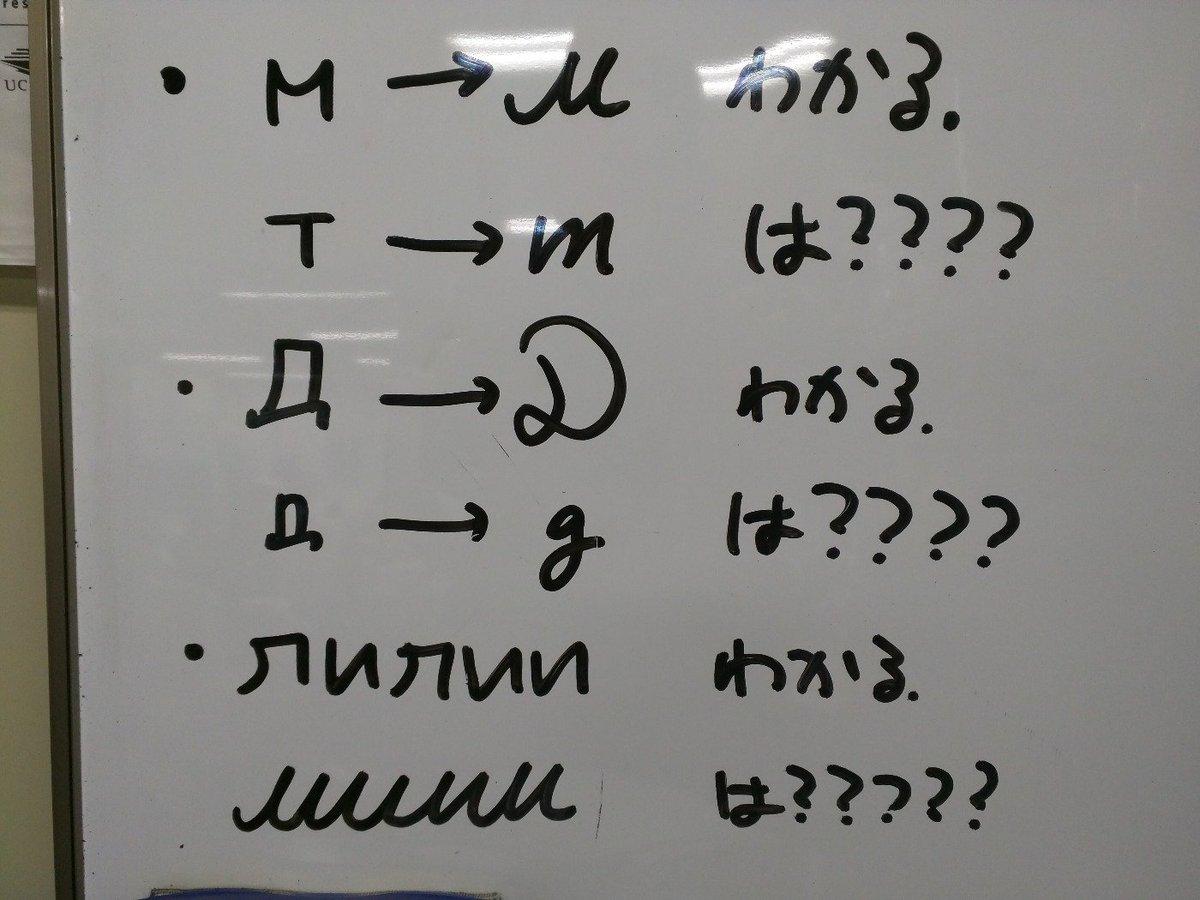 ロシア語筆記体の難しかったところまとめです https://t.co/4pcUbUTmZn