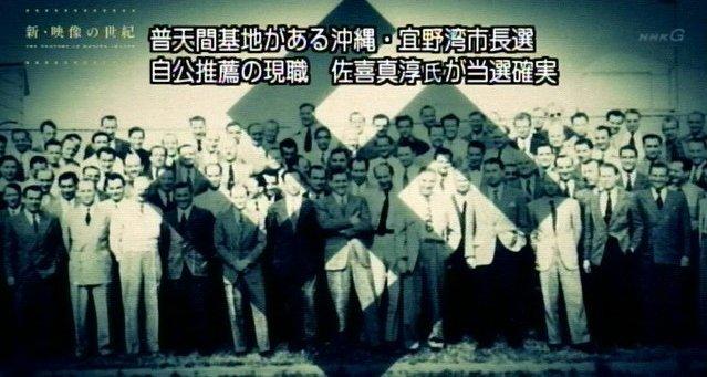 NHKワロタw https://t.co/cPpkMWAZee #宜野湾市長選挙 https://t.co/NUywniVa6M