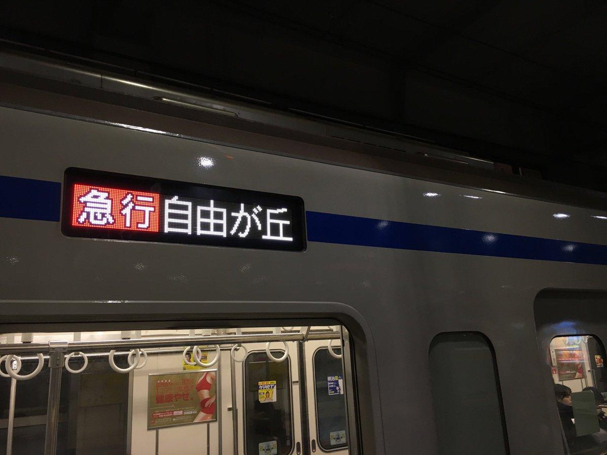 急行|自由が丘 #とは (@ 武蔵小杉駅 (Musashi-Kosugi Sta.) in 川崎市, Kanagawa-ken) https://t.co/JZ69esjSYt https://t.co/XaPgdvWg1m