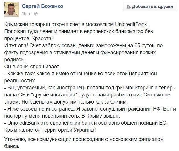 """Россия готова подождать с изменениями в Конституцию Украины в обмен на три закона, - """"Зеркало недели"""" - Цензор.НЕТ 4265"""