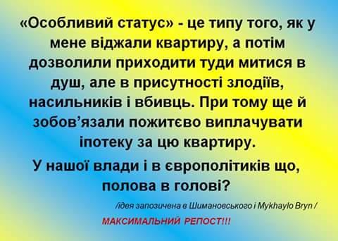 """""""В унитарной стране никакого """"особого статуса"""" одной из областей или ее частей не может быть"""", - Гройсман о референдуме по статусу Донбасса - Цензор.НЕТ 5770"""