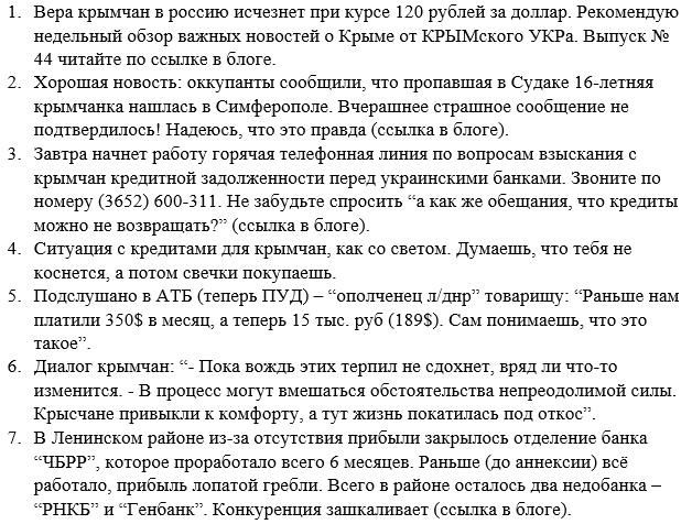 Украинский музыкально-литературный праздник провели в оккупированном Севастополе - Цензор.НЕТ 470
