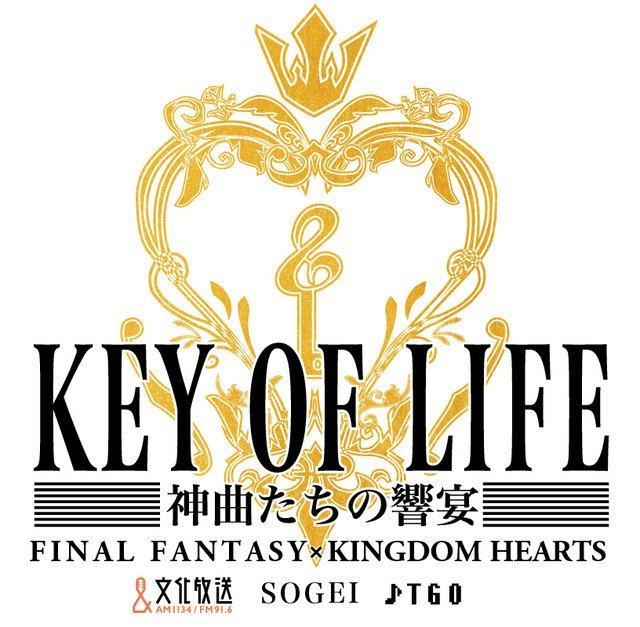 『FF』『KH』をフルオーケストラ演奏!「KEY OF LIFE -神曲たちの響宴-」4月に名古屋・東京で開催
