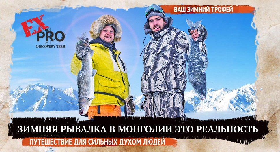 монголия рыбалка и отдых цены