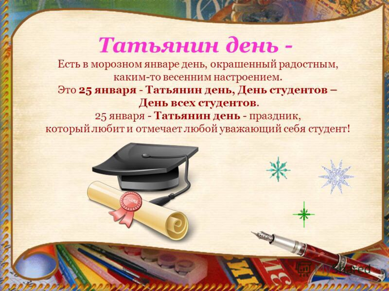 25 января картинки, новом месте открытка